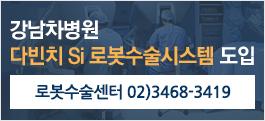 로봇수술 센터 오픈 팝업